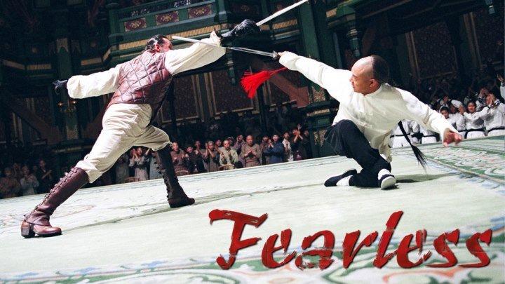 Бесстрашный / Jet Li's Fearless, 2006