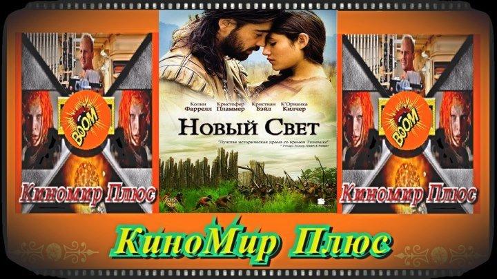 Новый свет(HD-720)(2005)-драма,биография,история...