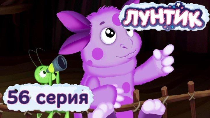 Лунтик и его друзья - 56 серия. Звездопад