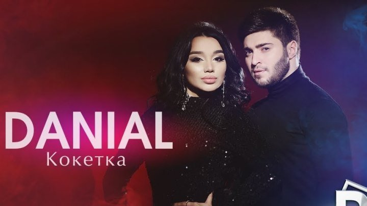 ➷ ❤ ➹DANIAL - Кокетка (Official Lyric Video 2018)➷ ❤ ➹