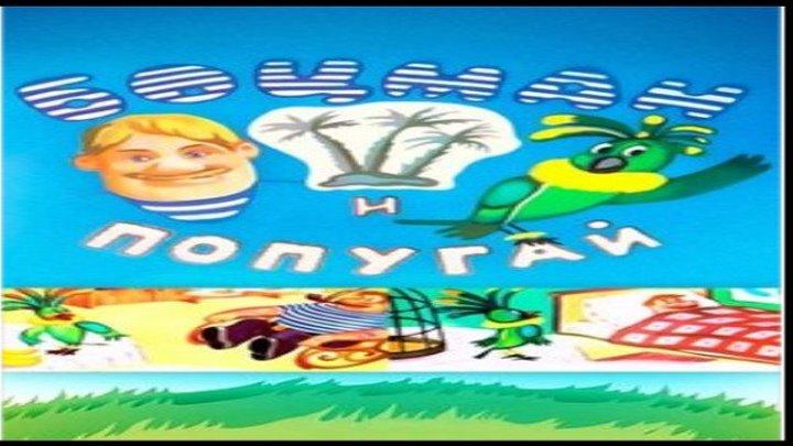 Боцман и попугай / Серии 1-5 из 5 (мультфильм)