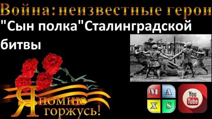 """""""Сын полка"""" Сталинградской битвы. Война: неизвестные герои"""