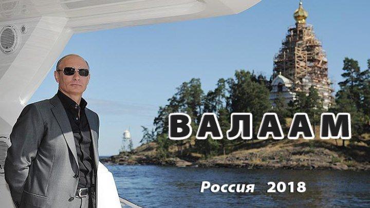 B A Л A A M (уникальный фильм о святом острове, Poccuя, HD)