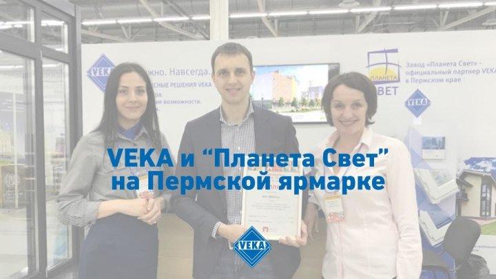 "VEKA и ""Планета Свет"" на Пермской ярмарке"