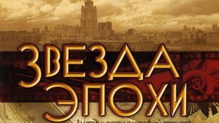 Звезда Эпохи (1-8 серии из 8) (Юрий Кара) [2005, драма, мелодрама, SATRip-AVC]