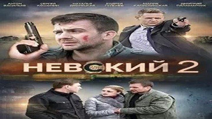 Невский 2: Проверка на прочность, 2018 год / Серия 23 из 32 (драма, криминал)