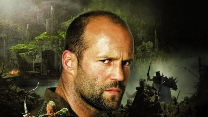 Во имя короля (2007).HD(фэнтези, боевик, триллер, приключения)