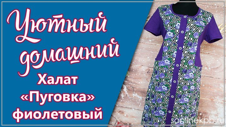Халат Пуговка фиолетовый с цветами (50-64) 1070р