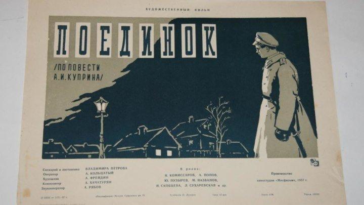 Поединок (1957) по повести А. И. Куприна