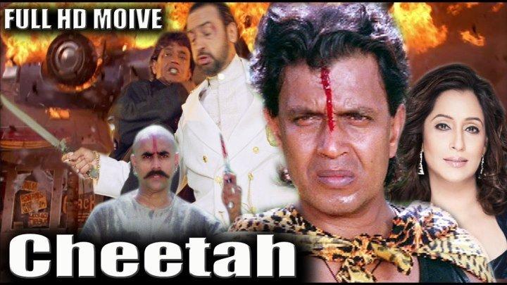 Гепард / Cheetah (1994) Indian-HIt.Net