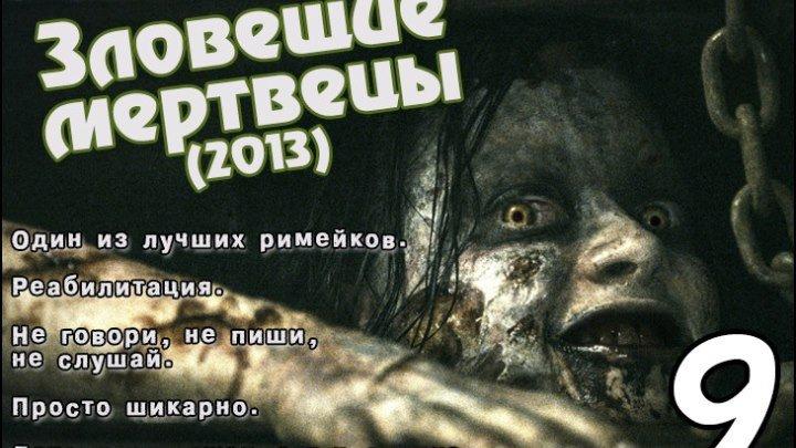 """""""Зловещие мертвецы: Черная книга"""" Ужасы"""