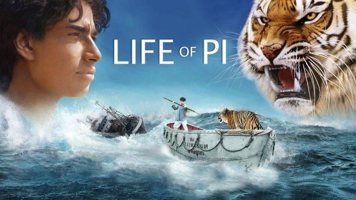 Трейлер к фильму - Жизнь Пи 2012 фэнтези, драма, приключения