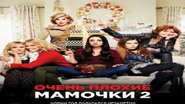 ОЧЕНЬ ПЛОХИЕ МАМОЧКИ 2(смотри в группе)комедия