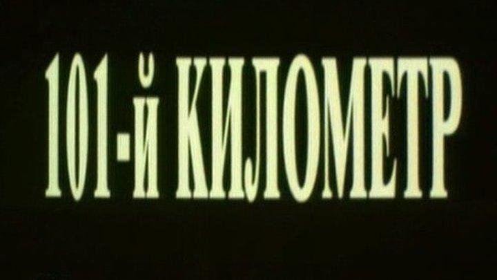 101-й километр (2001)Драма.: Россия.