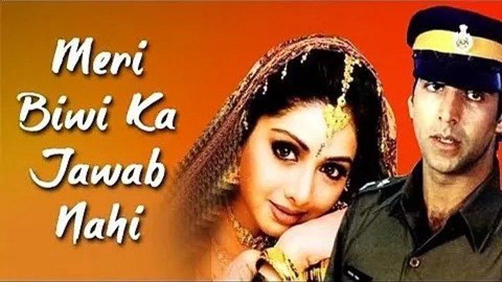 Индийский фильм Моя неповторимая жена ⁄ Meri Biwi Ka Jawab Nahin (2004) комедия В ролях: Шридеви, Акшай Кумар