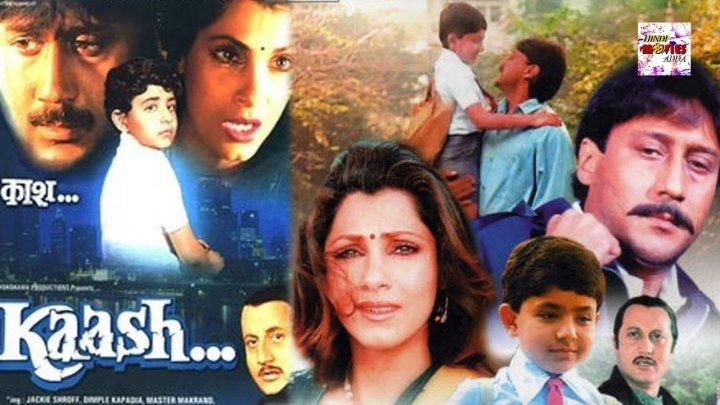 Джеки Шрофф, Димпл Кападиа- Если бы ⁄ Kaash (Индия,1987г) драма