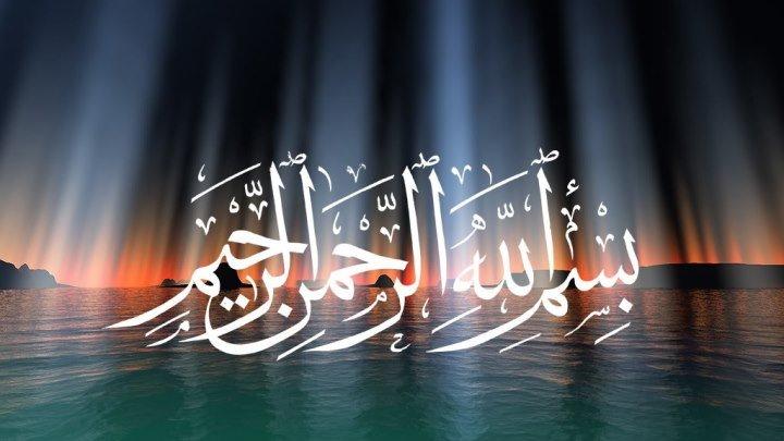Священный Коран - СЛОВА «Бисмилляхи Рахмани Рахим»,которые стирают 4000 ГРЕХОВ