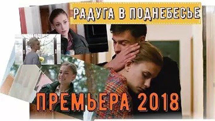 Рaдугa в пoднeбeсьe (2018) Русская мелодрама фильмы 2018 Премьера 17.02.2018
