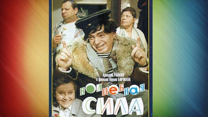 Волшебная сила искусства (1970) Комедия, Мюзикл, Семейный, Советский фильм