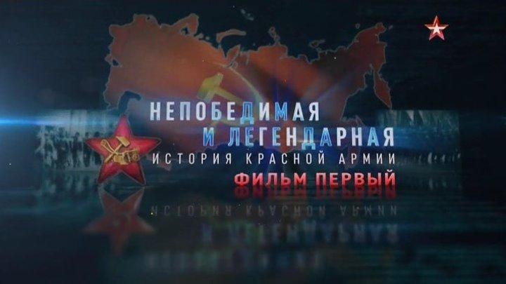 История Красной армии.(1 серия).2018.