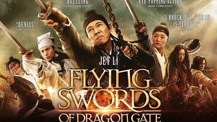 Летающие мечи врат дракона \\Врата дракона HD(2011) 1О8Ор.Боевик,Приключения
