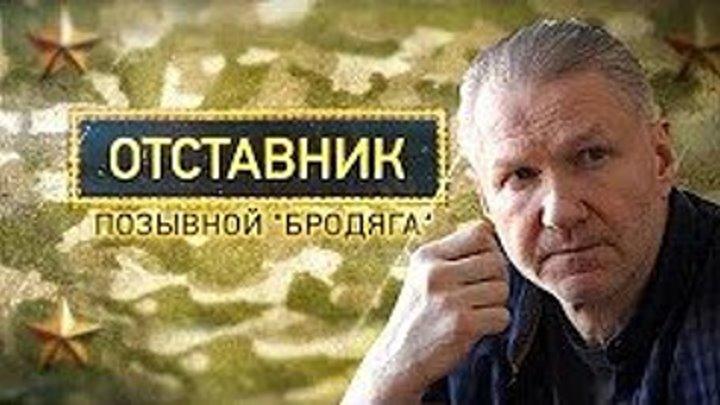 Отставник. Позывной Бродяга (2018) Боевик Детектив, криминальный фильм