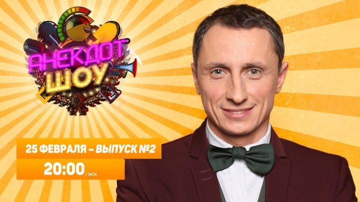 Анекдот-шоу: Выпуск №2