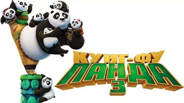 Кунфу Панда 3 (2016) мультфильм.
