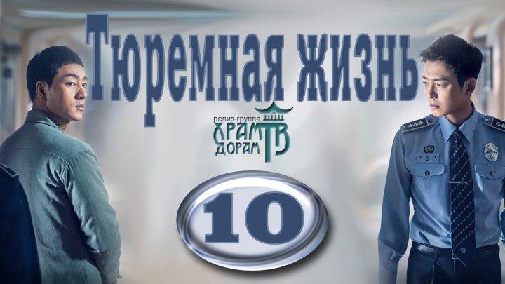 Тюремная жизнь 10/16 (озвучка Храм Дорам)