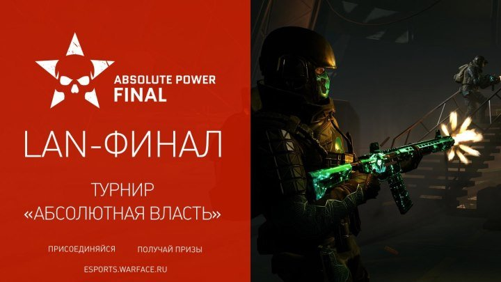 """LAN-финал """"Абсолютная власть"""""""