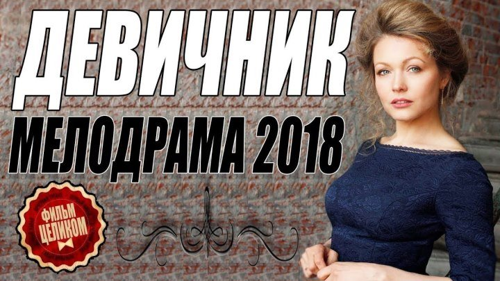 Девичник - ВСЕ СЕРИИ (2018)