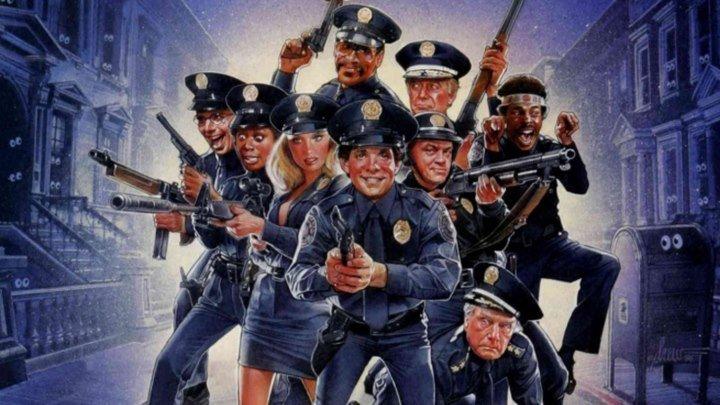 Полицейская академия 2 Их первое задание перевод леонида володарского