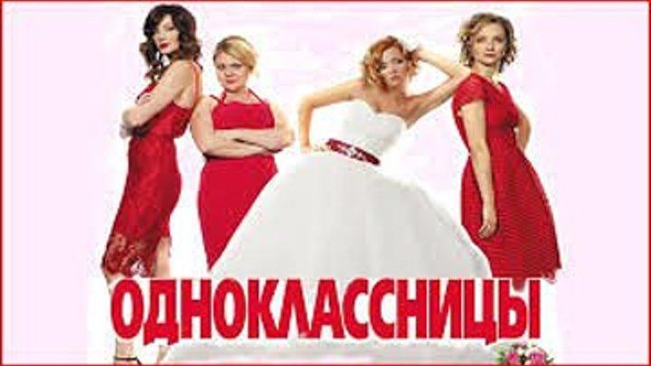 Одноклассницы. ( комедия мелодрама 2016)