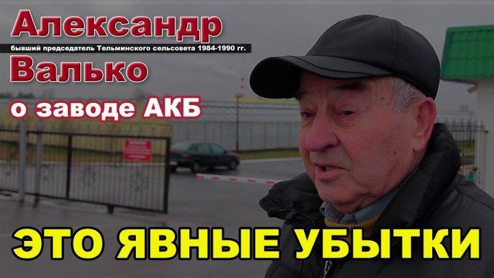 Экс-председатель Тельминского сельсовета о заводе АКБ.