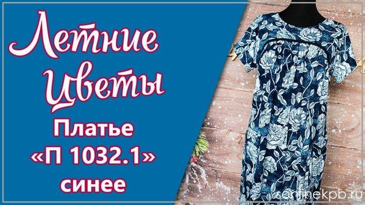 Платье Модель П1032.1 синее с розами (48-62) 1030р.[СОНЛАЙН]