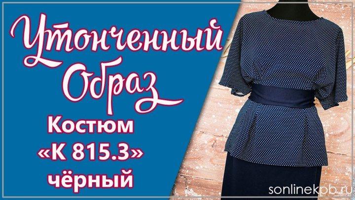 Костюм Модель К815.3 блузка+юбка с поясом (50-54) 1750р. [СОНЛАЙН]