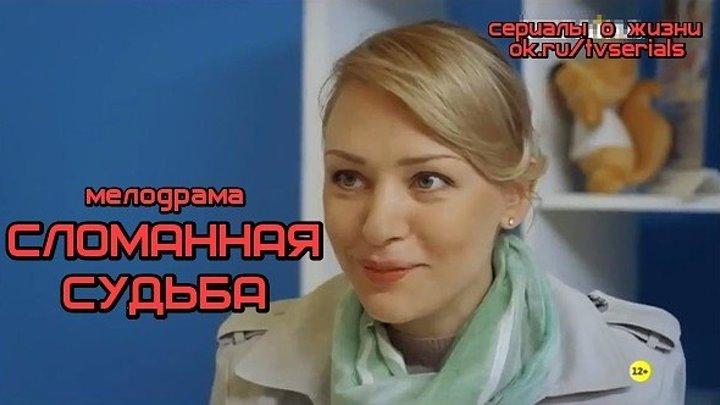 СЛОМАННАЯ СУДЬБА - новая интересная мелодрама ( сериал,фильм, 2017)