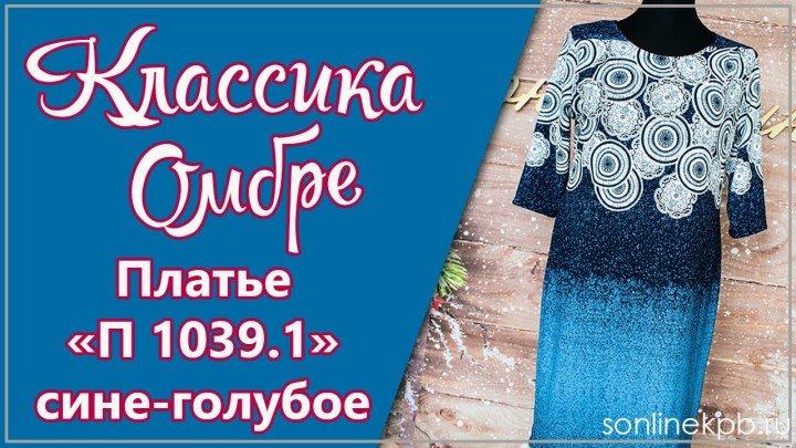 Платье Модель П1039.1 сине-голубое (46-62) 1750р.[СОНЛАЙН]