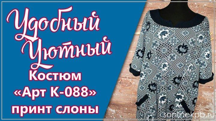 Костюм Арт К-088 слоны (50-64) 1030р. [СОНЛАЙН]