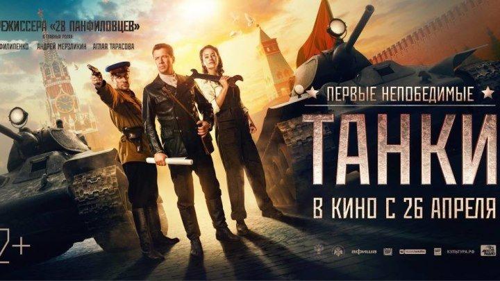 Танки (2018).HD(военный, история, приключения)