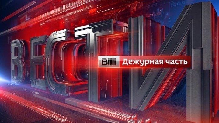 Вести. Дежурная часть от 23.06.18 - Россия 24