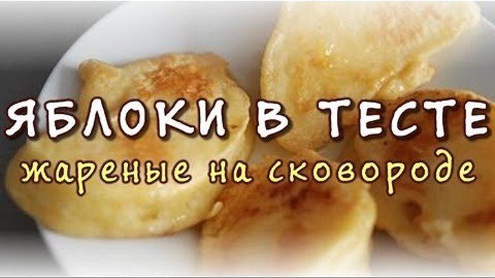 Десерт из яблок ★ Яблоки в тесте жареные