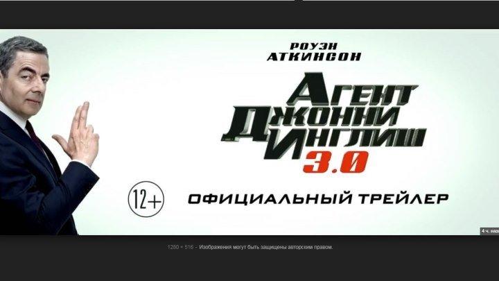 Агент Джонни Инглиш 3.0 Трейлер