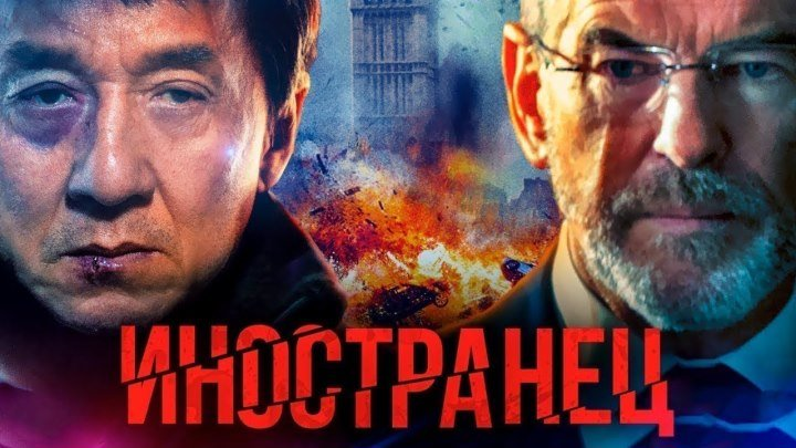 Иностранец HD(боевик, триллер, драма)2017