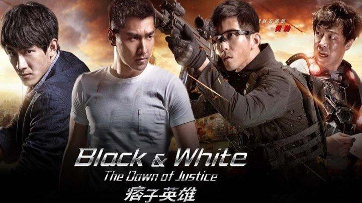 Чёрный и белый -2\\Рассвет справедливости HD(2014) 72Op.Боевик_Китай,Тайвань