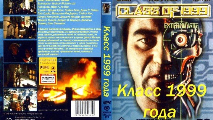 класс-1999(фантастика)1990