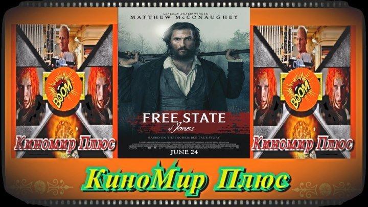 Свободный штат Джонса(HD-720)(2016)-военный,история,боевик,драма...