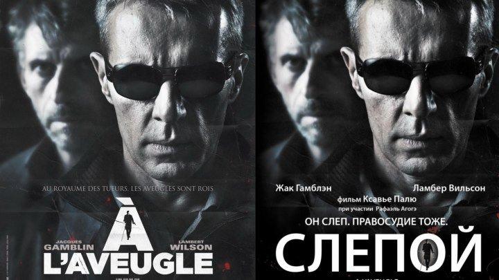 Слепой HD(боевик, триллер)2012