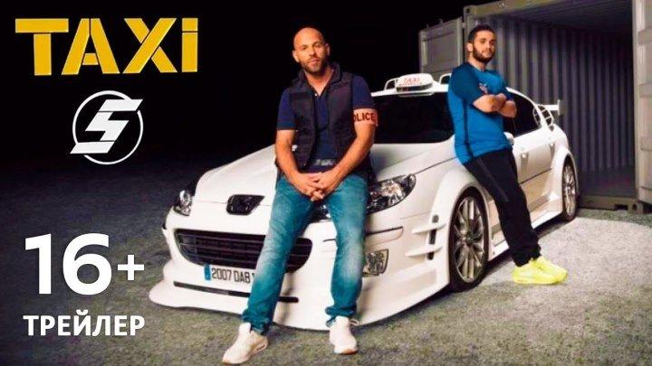 Такси 5 — Русский трейлер (2018)