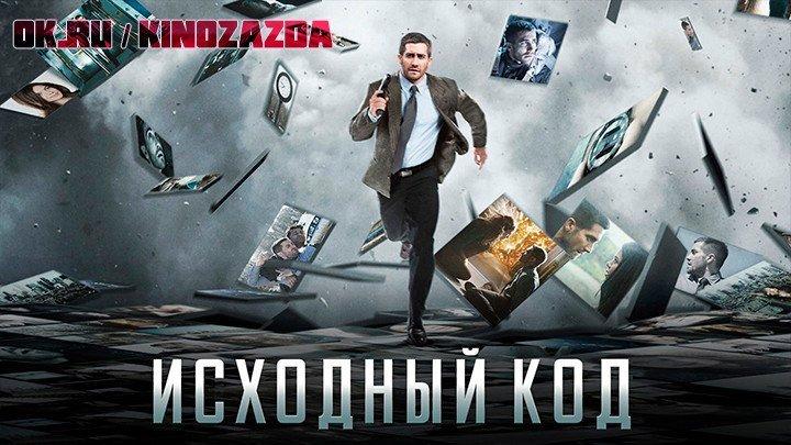 Исходный код HD(триллер, фантастика)2011 (12+)